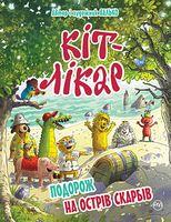Кіт-лікар. Книга 4. Подорож на Острів скарбів