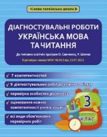 Діагностувальні роботи. Українська мова та читання 3 клас. ( до типових освітніх програм О. Савченко, Р. Шияна)