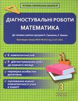 Діагностувальні роботи. Математика 3 клас (до типових освітніх програм О. Савченко, Р. Шияна)