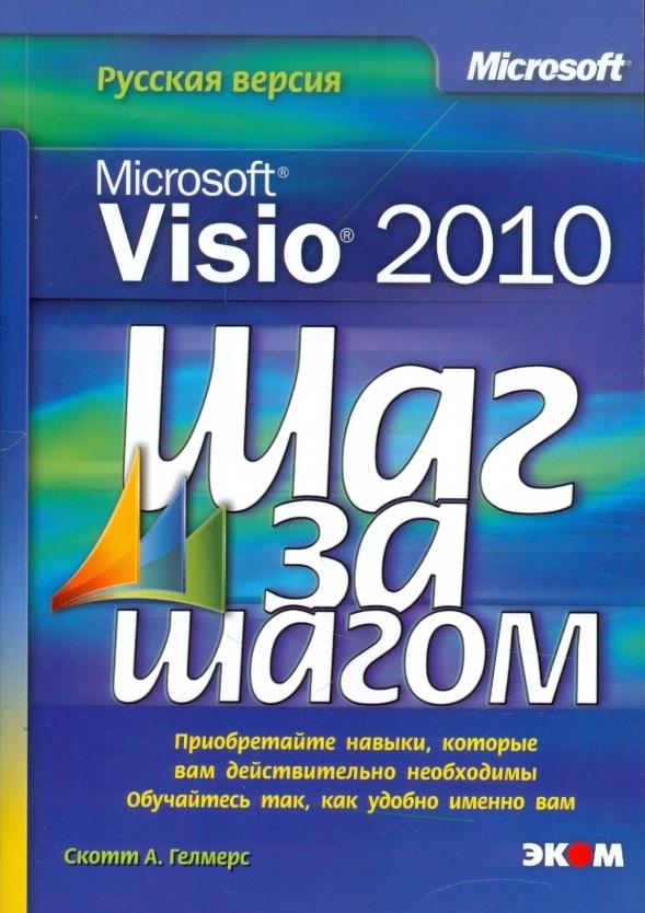 Microsoft Visio 2010. Шаг за шагом