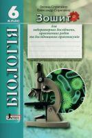 Біологія 6 клас. Зошит для лабораторних досліджень, практичних робіт