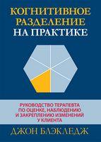 Когнитивное разделение на практике: руководство терапевта по оценке, наблюдению и закреплению изменений у клиента