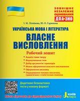 ЗНО 2022.  Українська мова та література. Власне висловлення. Робочий зошит