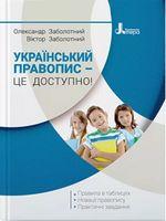 Український правопис - це доступно! (У)