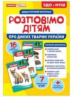 Дидактичний матеріал Розповімо дітям Про тварин України (Укр)