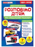 НУШ Дидактичний матеріал. Розповімо дітям. Про спеціальний транспорт (Укр)