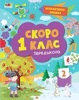 Інтерактивна книжка : Скоро 1 клас (у)