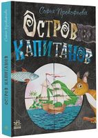 Книжковий калейдоскоп: Остров капитанов (р)