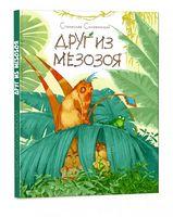 Пригоди Мишка та його друзів: Друг из Мезозоя (р)