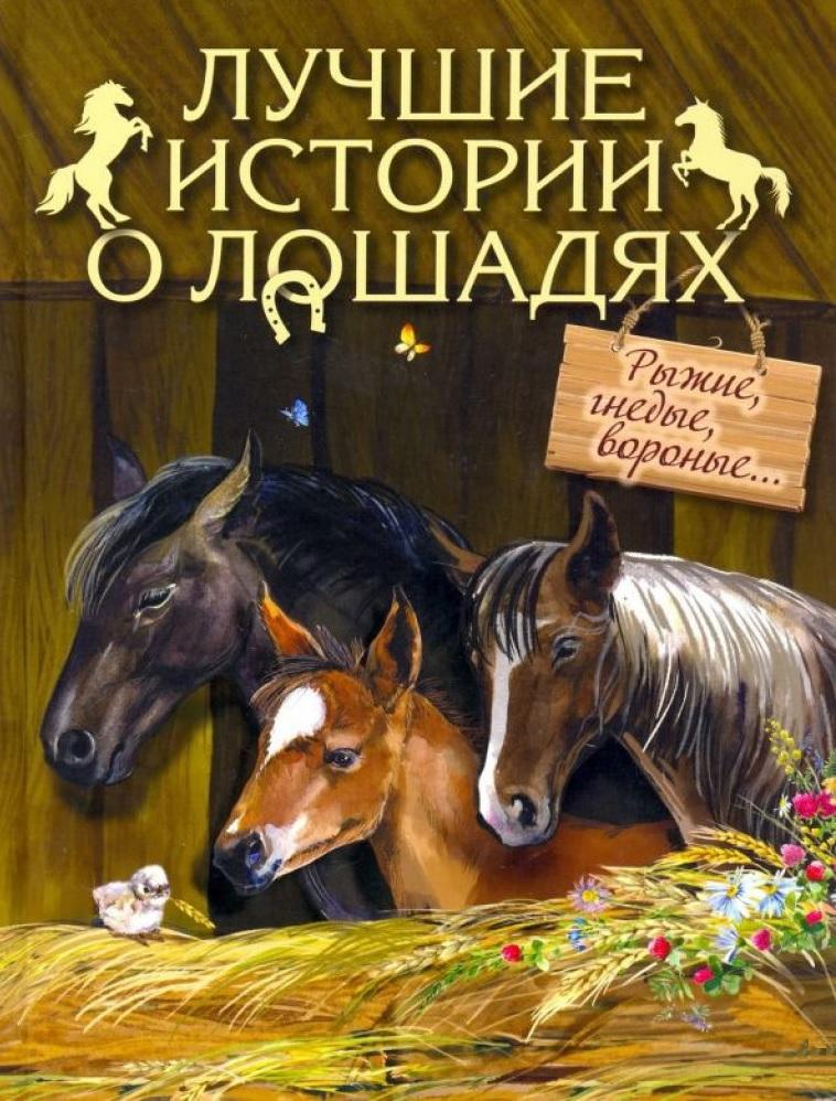 Лучшие истории о лошадях. Рыжие, гнедые, вороные...