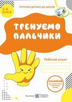 Робочий зошит «Тренуємо пальчики» з підготовки навичок письма для дітей 5-6 років.