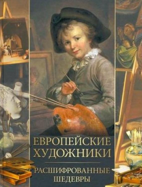 Европейские художники. Расшифрованные шедевры