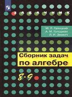 Сборник задач по Алгебре 8-9 класс. Галицкий М.Л.