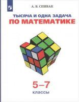 Тысяча и одна задача по математике. 5-7 классы