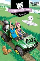 Агенти домашніх тварин. Книга 3. Поза зоною