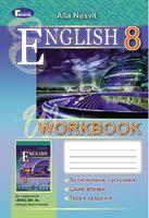 Несвіт А. М. ISBN 978-966-11-0767-9 /Англійська мова, 8 кл., Робочий зошит