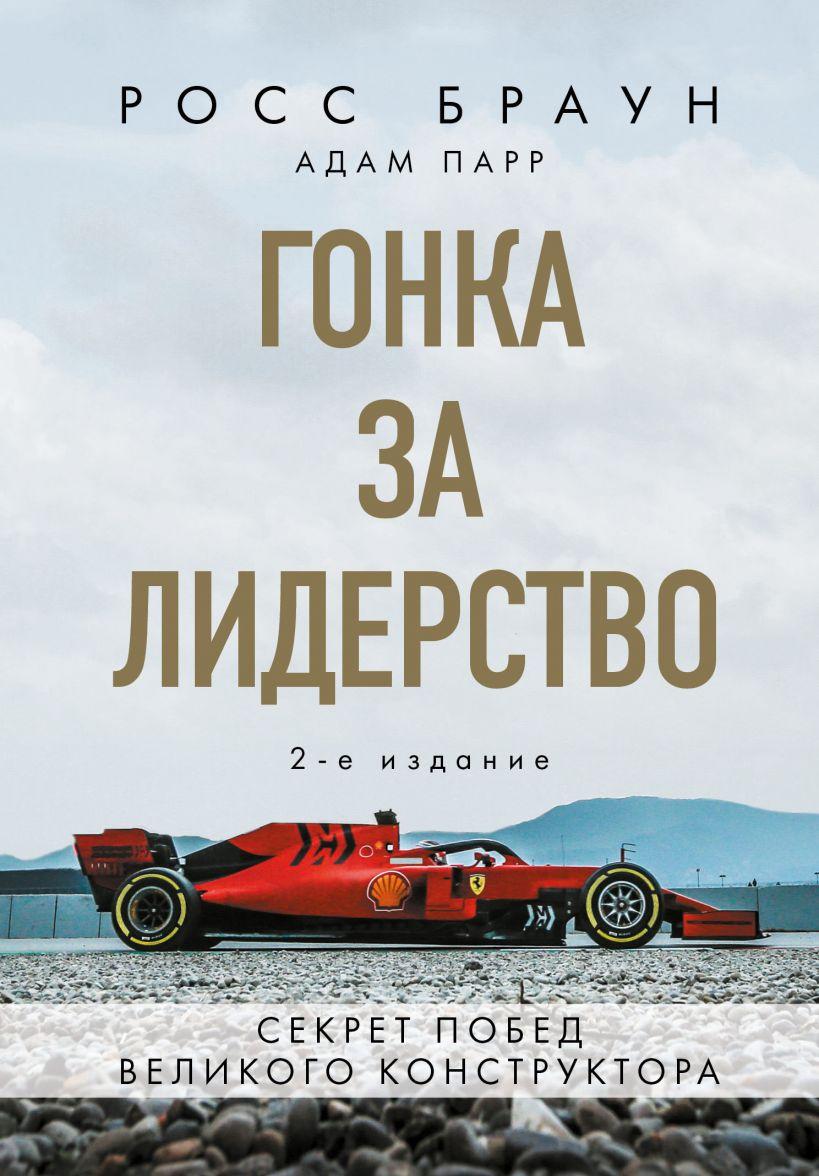 Гонка за лидерство: секрет побед великого конструктора. 2-е изд