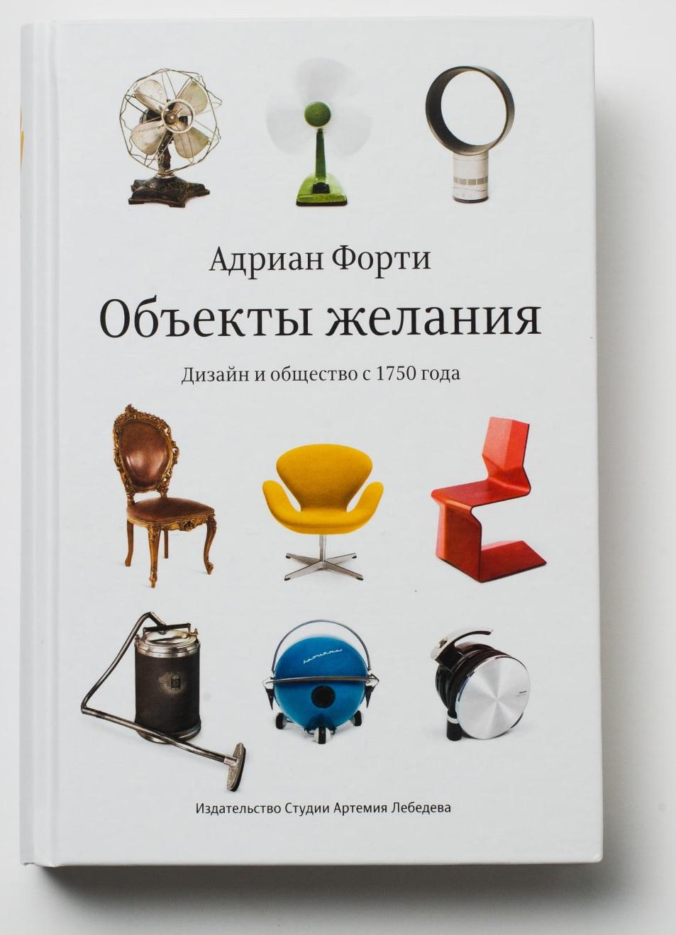Объекты желания. 3-е издание