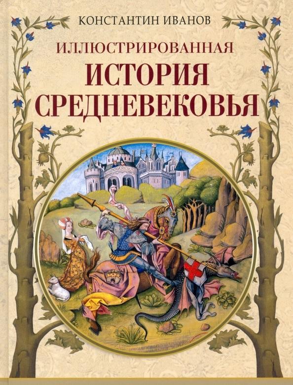 Иллюстрированная история Средневековья