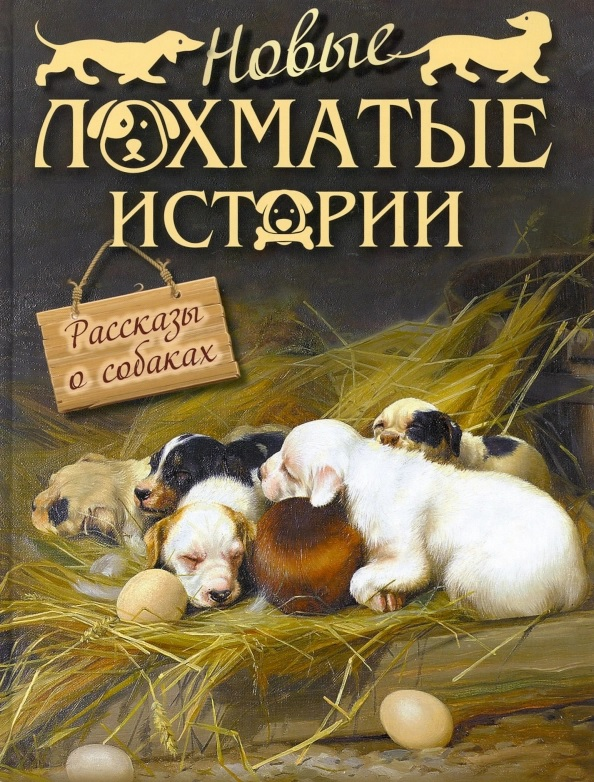 Новые лохматые истории. Рассказы о собаках