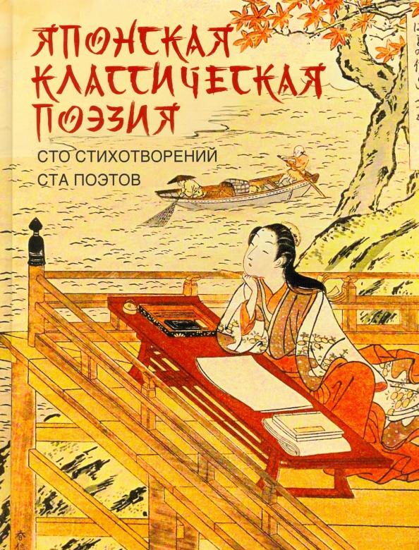 Японская классическая поэзия. Сто стихотворений ста поэтов