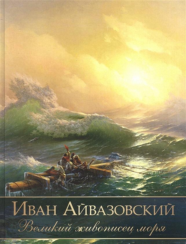 Иван Айвазовский. Великий живописец моря