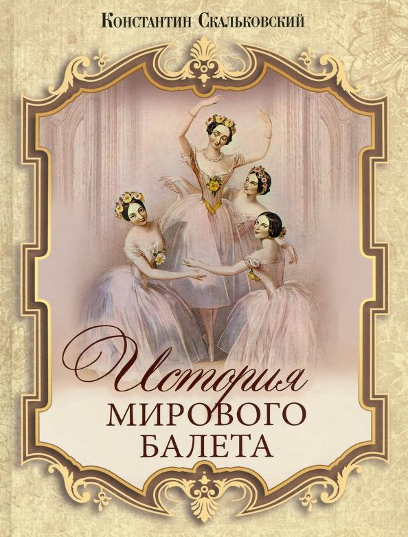 История мирового балета