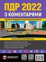 Правила Дорожнього Руху України 2022 з коментарями та ілюстраціями